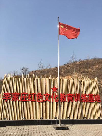 平山李家庄拓展基地